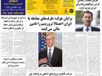 Persian Herald Weekly Issue 1087