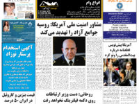 Persian Herald Weekly Issue 1039