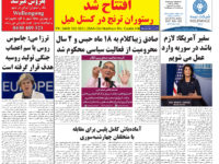Persian Herald Weekly Issue 1051