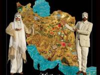 جشنواره تئاتر فجر؛ جنجالی که یک پوستر بهراه انداخت
