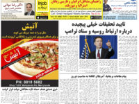 Persian Herald Weekly Issue 1000