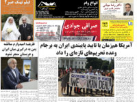 Persian Herald Weekly Issue 1017