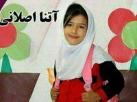 قاتل آتنا اصلانی به اعدام در ملأ عام محکوم شد