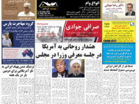 Persian Herald Weekly Issue 1021