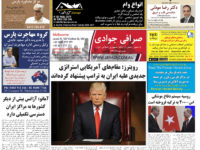 Persian Herald Weekly Issue 1025