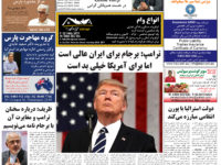 Persian Herald Weekly Issue 1030