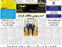 Persian Herald Weekly Issue 1035