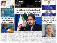 Persian Herald Weekly Issue 1040