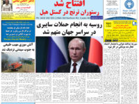 Persian Herald Weekly Issue 1056