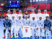 تیم فوتسال زنان ایران به فینال آسیا رسید