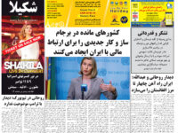 Persian Herald Weekly Issue 1079