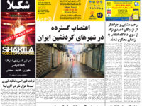 Persian Herald Weekly Issue 1077
