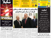 Persian Herald Weekly Issue 1078