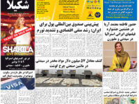 Persian Herald Weekly Issue 1081
