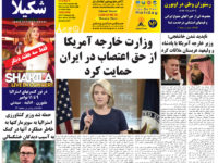 Persian Herald Weekly Issue 1082