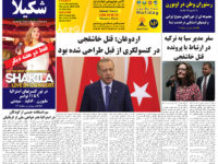 Persian Herald Weekly Issue 1083