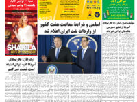 Persian Herald Weekly Issue 1085