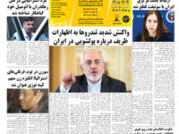 Persian Herald Weekly Issue 1086