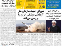 Persian Herald Weekly Issue 1089