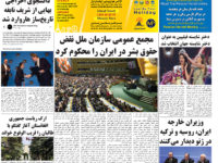 Persian Herald Weekly Issue 1091