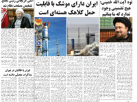 Persian Herald Weekly Issue 1093
